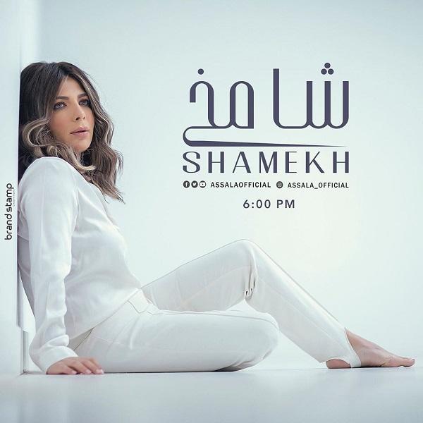 Assala Nasri Shamekh